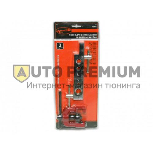 Набор для развальцовки тормозных трубок 2 предмета «АвтоDело» 40406.